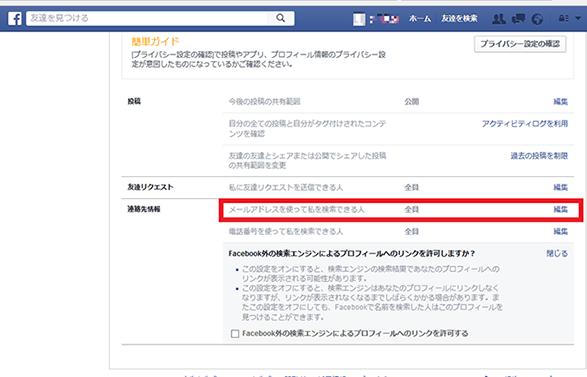 Facebookのセキュリティ設定
