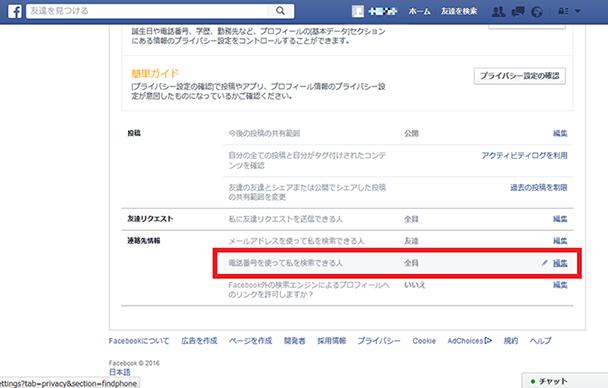 Facebookのセキュリティ設定画面