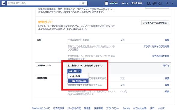 Facebookのプライバシーの設定画面