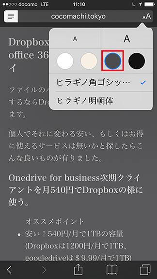 iPhoneの裏ワザで記事のフォントを変える