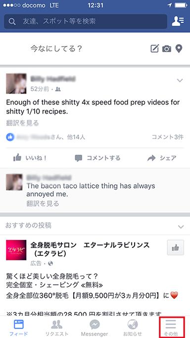 Facebook(フェイスブック)退会の為にその他をクリック
