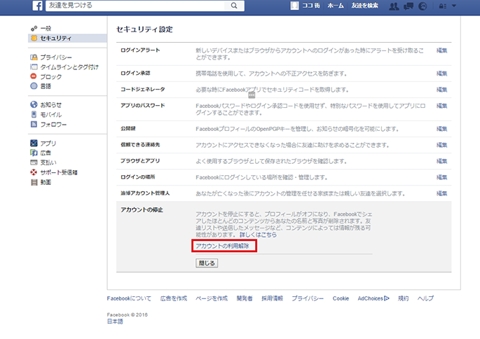 Facebook(フェイスブック)退会の為の機序