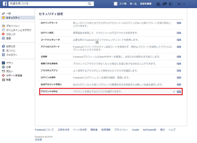 Facebook(フェイスブック)アカウントの停止