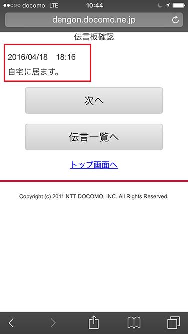 災害用伝言板に登録あれたメッセージを確認