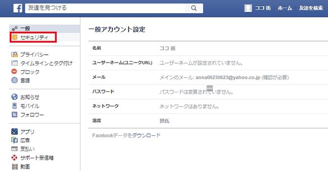 Facebook(フェイスブック)退会の為のセキュリティ設定画面