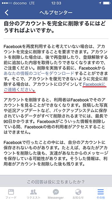 Facebook(フェイスブック)退会の為のヘルプセンター