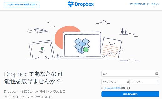 Dropbox公式サイト