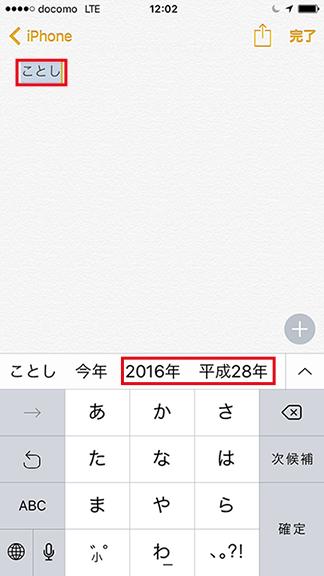 iPhoneで日付けを簡単に入力する裏ワザ