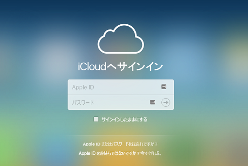 I Cloudの公式サイト