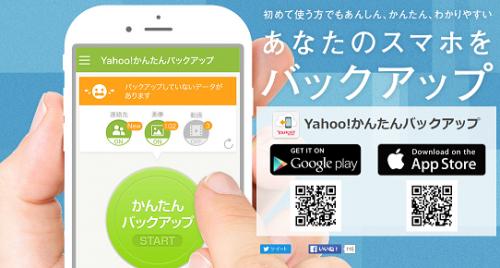 Yahoo! かんたんバックアップのアプリ