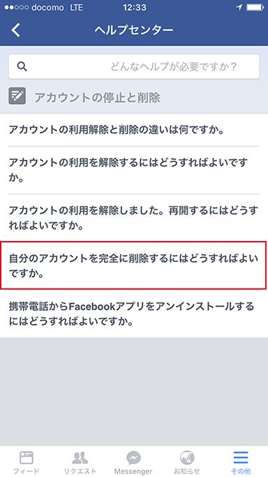 Facebook(フェイスブック)退会のためにアカウントを完全に削除2