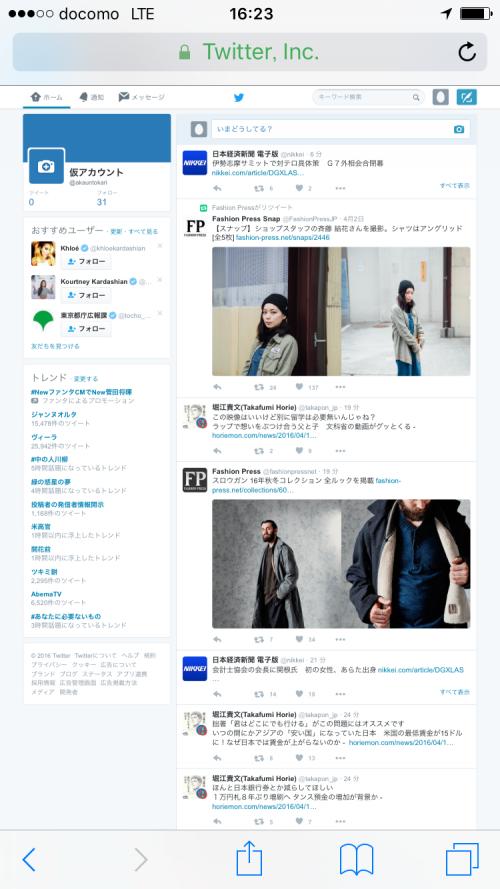 Twitter(ツイッター)退会の為にPC用のサイトを表示