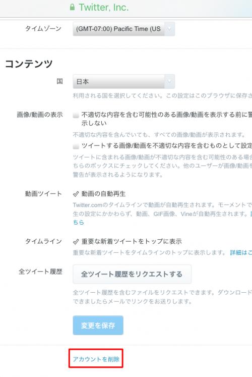 Twitter(ツイッター)退会画面で削除をクリック