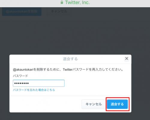Twitter(ツイッター)退会画面のパスワード入力画面