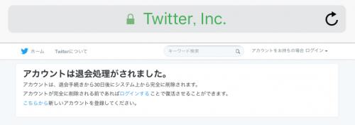 Twitter(ツイッター)の退会画面