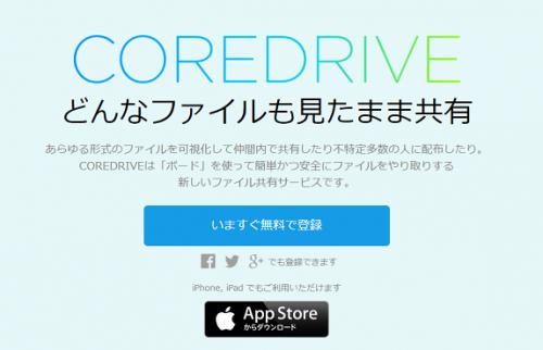 CoreDriceの公式サイト