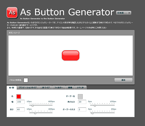 As Button Generatorのホームページ