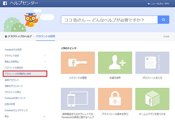 Facebook(フェイスブック)で退会する為のアカウント解除をクリック