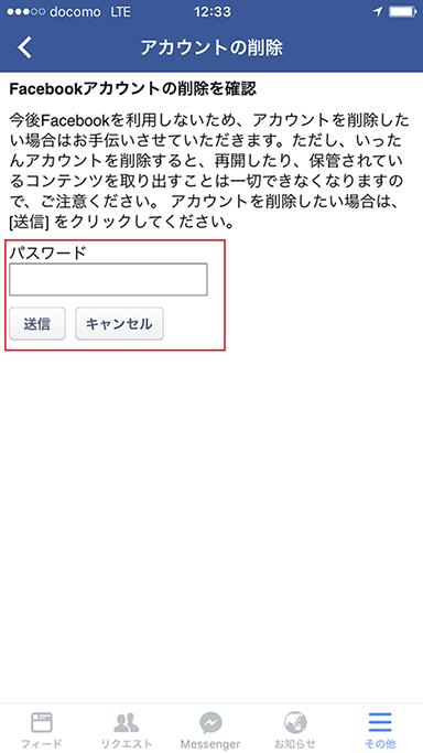 Facebook(フェイスブック)退会の為にパスワードを入力