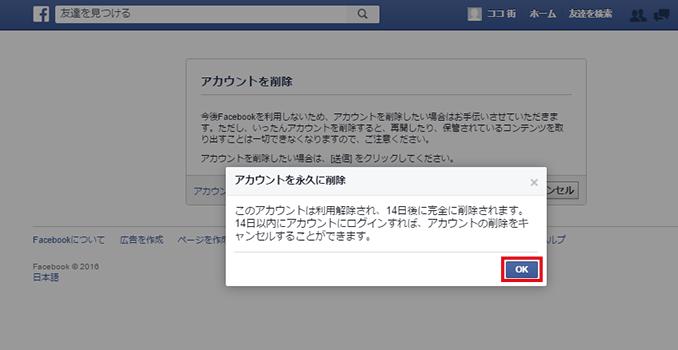 Facebook(フェイスブック)でアカウントを永久に削除して退会