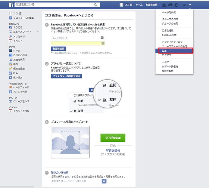 Facebook(フェイスブック)退会の為に設定画面を開く