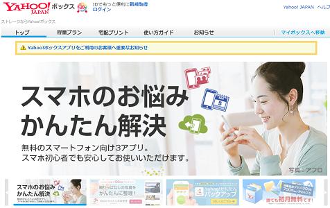 Yahooボックスの公式サイト