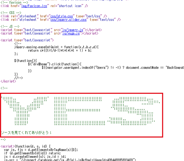 高須クリニックのHTMLの隠しメッセージ
