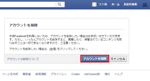 Facebook(フェイスブック)で退会するためにアカウント削除をクリック