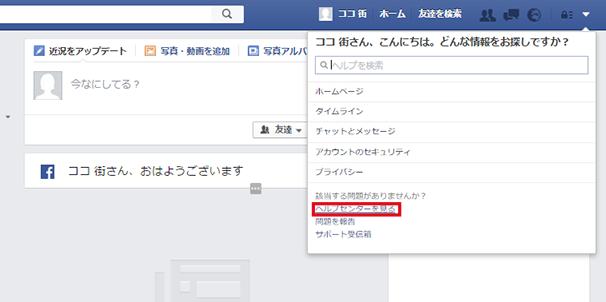 Facebook((フェイスブック)を退会するためにヘルプセンターをクリック