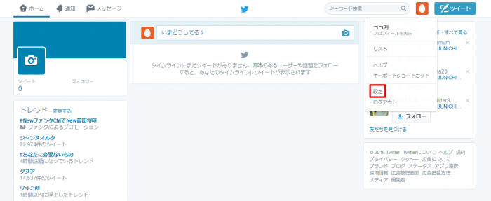 Twitter(ツイッター)退会のために設定ボタンをクリック