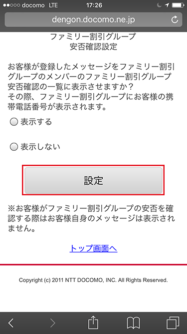 災害用伝言板の登録