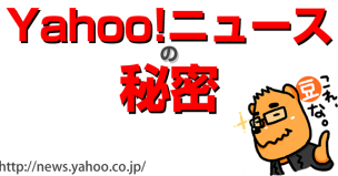 Yahoo!ニュースの秘密