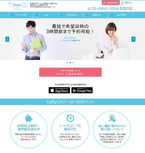 家事代行サービスCaSy(カジー)