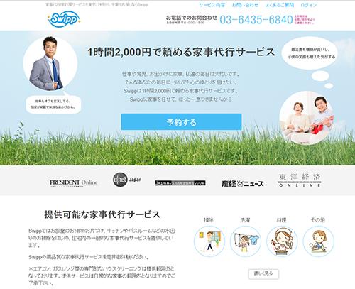 家事代行サービス4:Swipp(スウィップ)