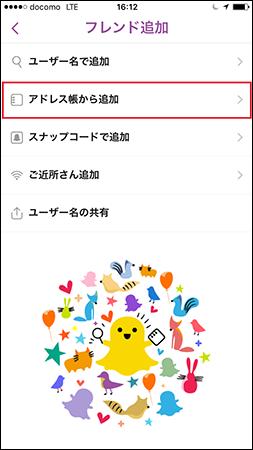 snapchatの使い方とユーザー追加方法2