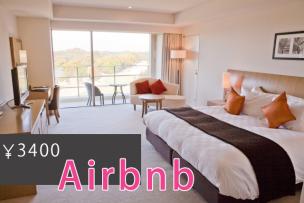 Airbnb民宿