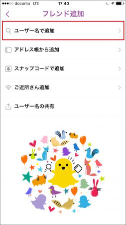 Snapchatでユーザー名から追加