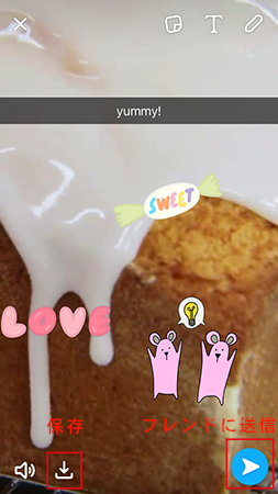 snapchatの使い方とスナップ保存