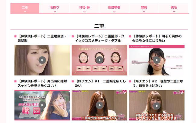 湘南美容外科の動画マーケティング