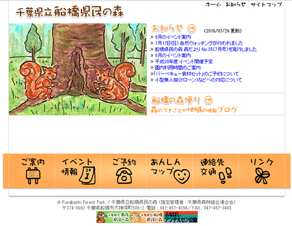 船橋県民の森ホームページ