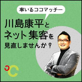 川島康平率いるココマッチーとネット集客をしませんか?
