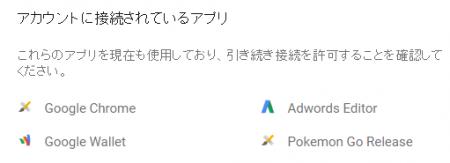 Googleアカウントで確認できる「Pokemon Go Release」