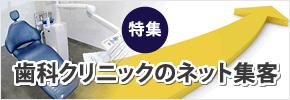 【特集】歯科クリニックのネット集客