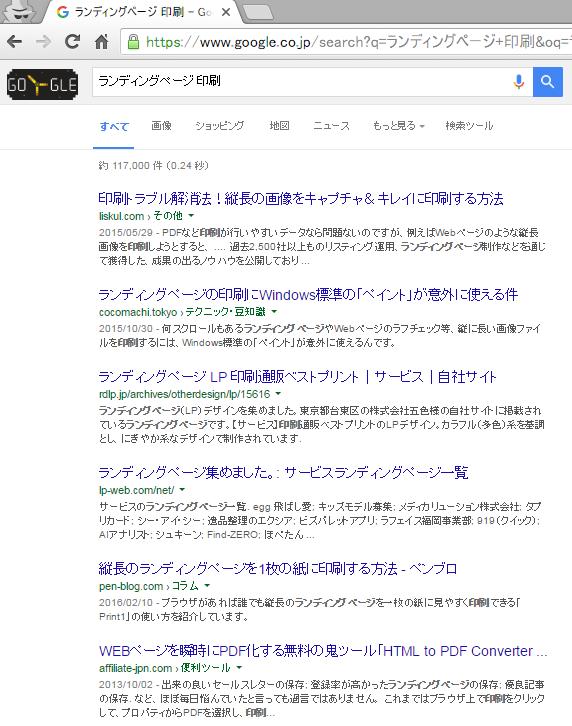 「ランディングページ 印刷」の検索結果