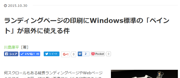 ランディングページの印刷にWindows標準の「ペイント」が意外に使える件