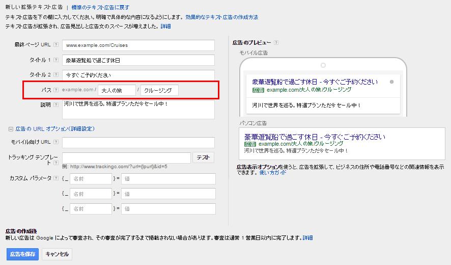 拡張テキスト広告のパスの活用例