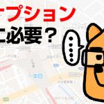 Google AdWordsの「住所表示オプション」は設定しない方がいい?