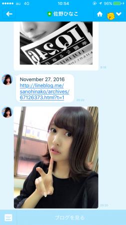 佐野ひなこLINE公式アカウント