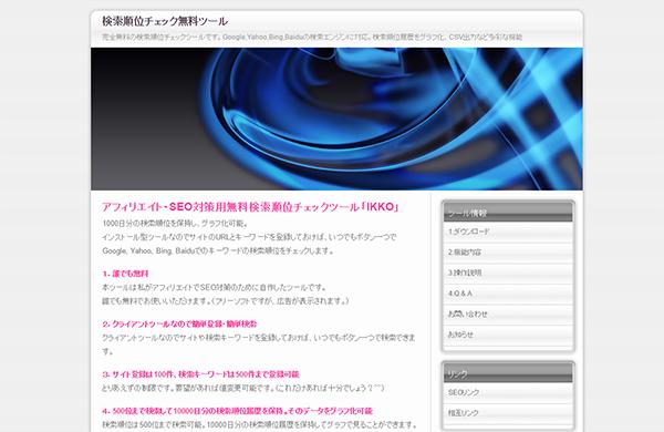 ikko検索順位ツール