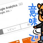 Googleアナリティクスアプリのディメンション「時」が予想外に使える件